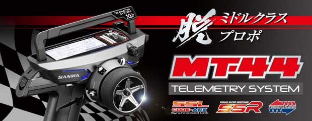 サンワ MT-44 RX-482/PC プライマリーコンポ *SSL対応 (FH4T 4ch)  Telemetry対応 101A32101A