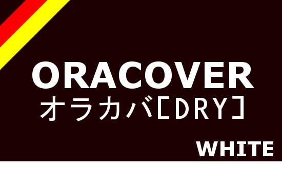 オラカバ ホワイト DRY 21-010