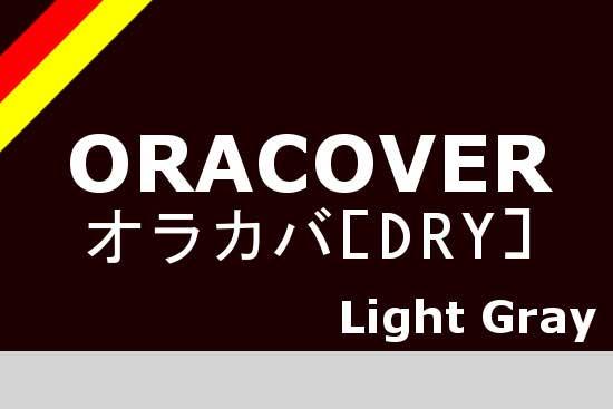 オラカバ ライトグレー DRY 21-011