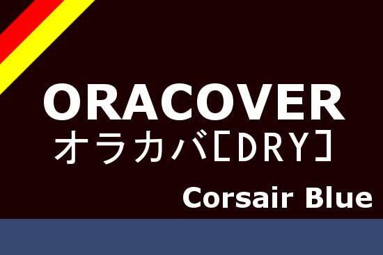 オラカバ コルセアブルー DRY 21-019