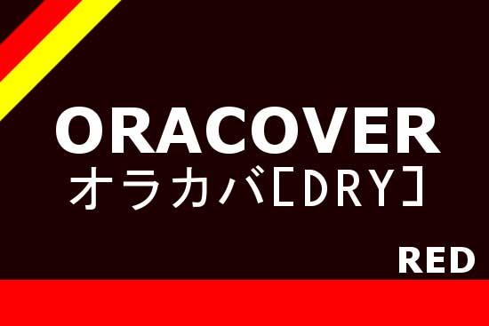 オラカバ レッド DRY 21-020