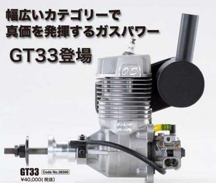 O.S.ENGINE GT33 (ガソリンエンジン) 38300