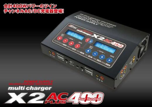 ハイテック multi charger X2 AC PLUS 400 44267