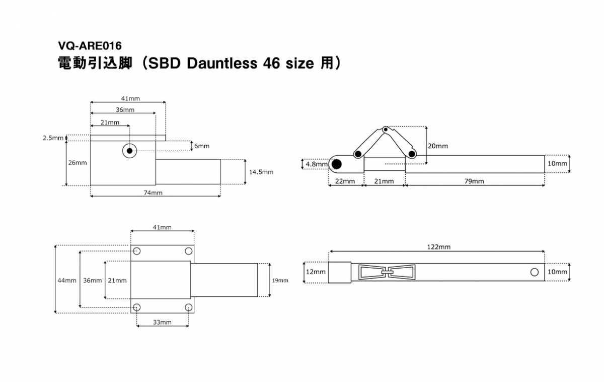 電動引込脚(SBD Dauntless 46 size 用)