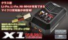 ハイテック AC BALANCE CHARGER X1 NANO[ACバランスチャージャー X1 ナノ] 44253