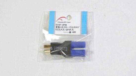 EC5メス-2Pオス 変換コネクター