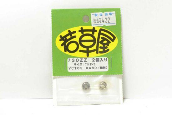 730ZZ 2個入