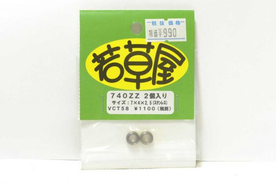 740ZZ 2個入 (ステンレス)