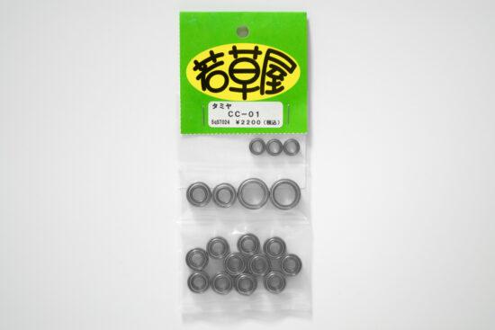 若草屋 CC-01 フルベアリングセット SqST024