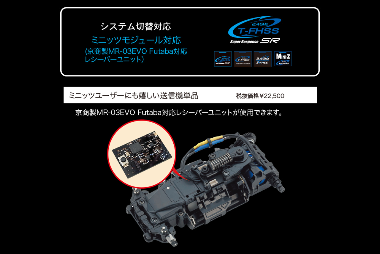 フタバ 4PM(4-CHANNEL COMPUTER SYSTEMS) T/R Set T4PM(SR/T-FHSS) R314SB-E(T-FHSS)