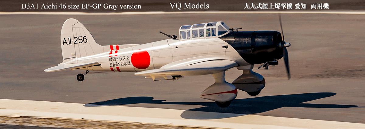 福山ラジコンセンター飛行機