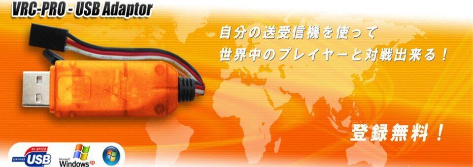 福山ラジコンセンター VRC