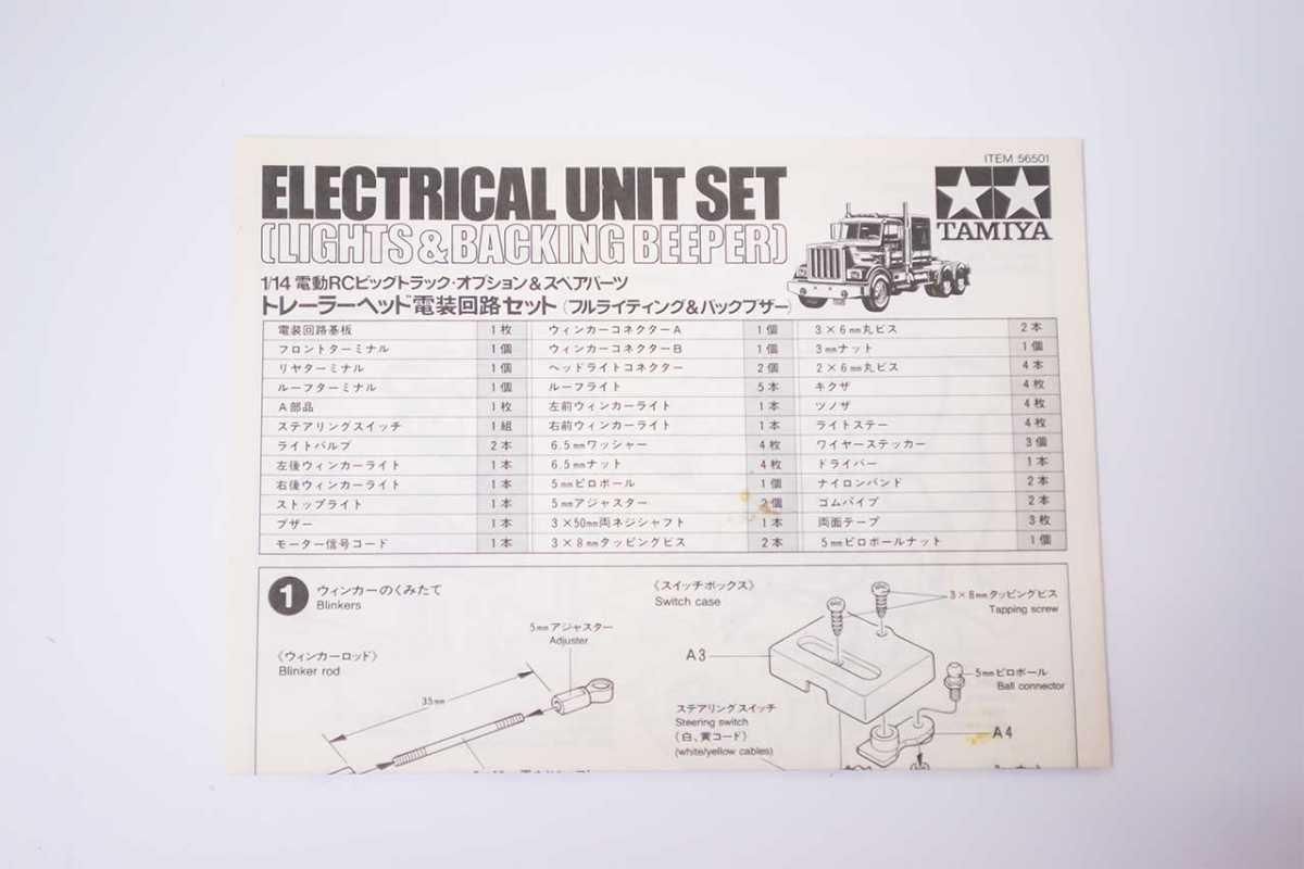【中古販売】 1/14 トレーラーヘッド電装回路セット(未使用)