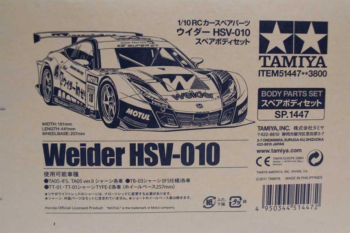 【中古販売】タミヤ  ウイダー HSV-010 塗装済み