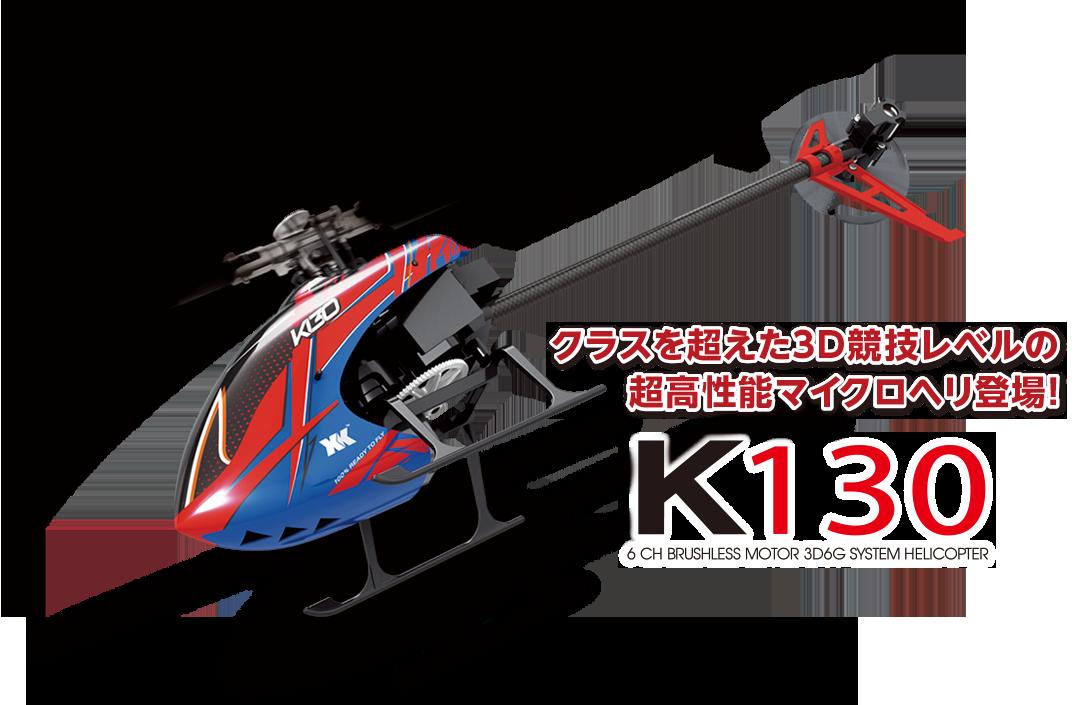 6CH ブラシレスモーター3D6Gシステムヘリコプター[K130]