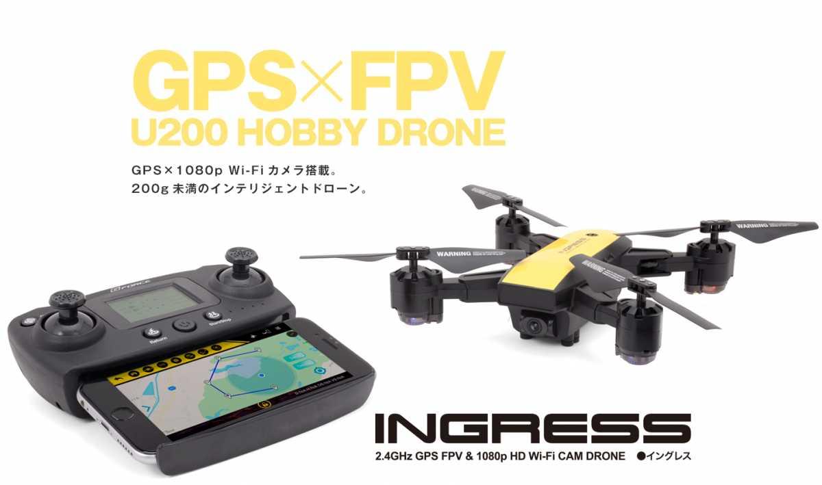 2.4GHz 4ch Quadcopter INGRESS