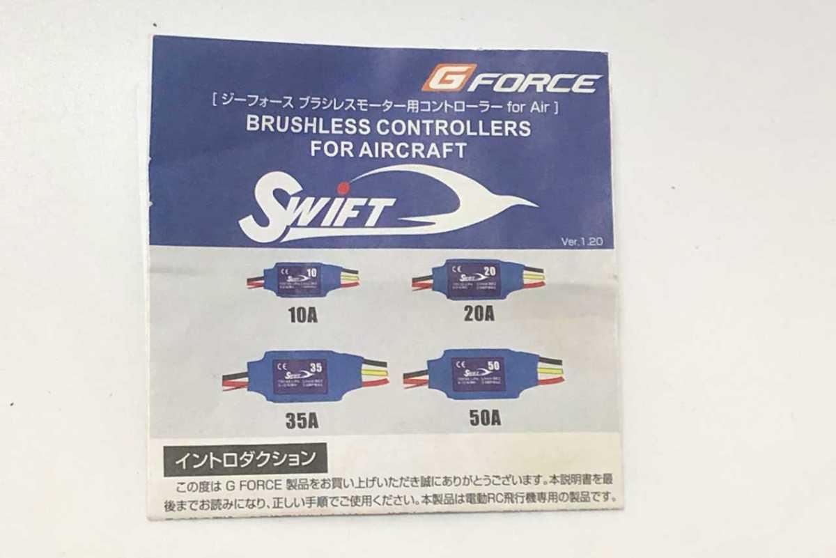 【中古販売】ジーフォース Swift 50 飛行機用ブラシレススピードコントローラー