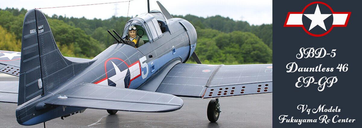 SBD-5 Dauntless 46 size EP-GP ドーントレス 両用機