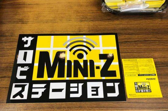 MINI-Zサービスステーション