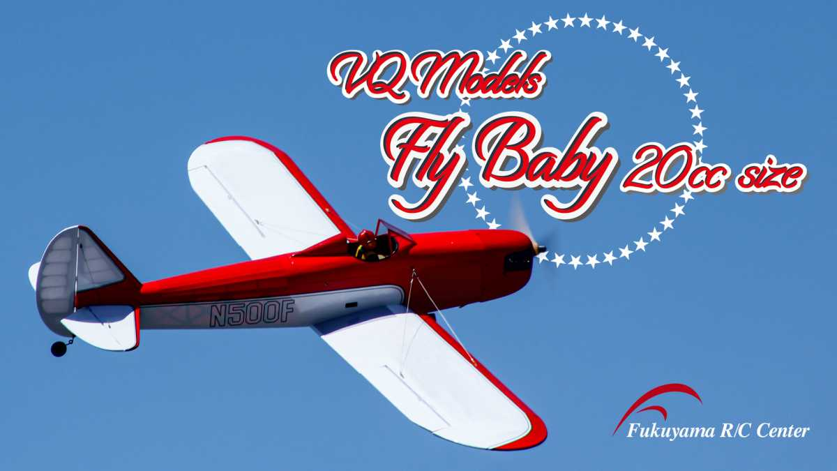 Fly Baby 20 cc size Red/white version フライベビーの動画が公開されました