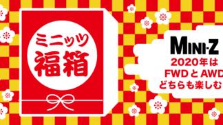 京商 ミニッツFWDレディセット + AWDオートスケール + コンバージョンパーツ福箱 FUK-MA03FASC