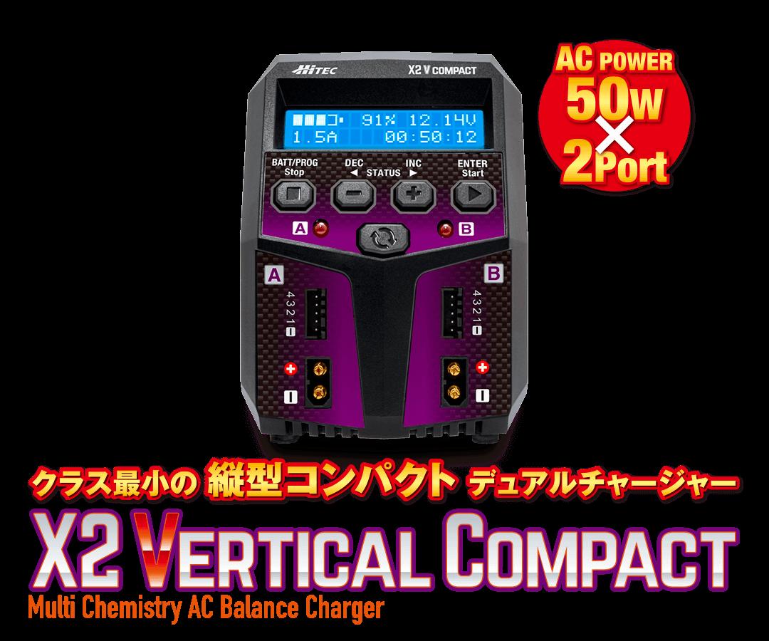ハイテック AC充電器 [ ACバランスチャージャー X2 バーティカル コンパクト ]