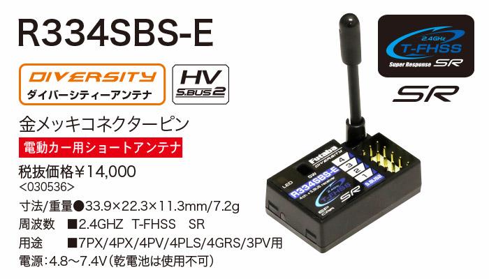 フタバ 7PXR 電動専用ショートアンテナ ダブルレシーバー T/Rセット T7PXR R334SBS-Ex2 (T-FHSS SR)