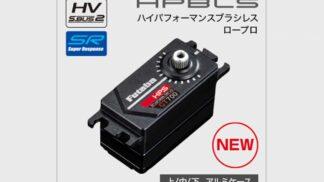 フタバ 1/10カー用 HPS-CT700