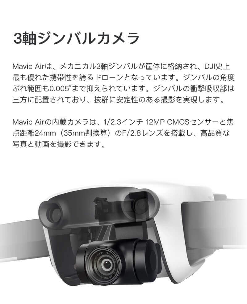 DJI Mavic Air ホワイト