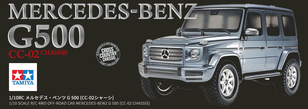 1/10RC メルセデス・ベンツ G 500 (CC-02シャーシ)