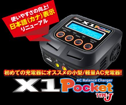 ハイテック AC充電器 [ ACバランスチャージャー X1 ポケット タイプ-J ] 44241-J