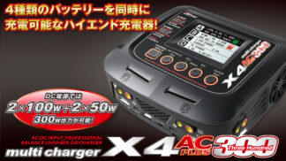 ハイテック multi charger X4 AC PLUS 300 44252