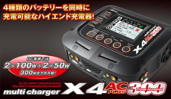 ハイテック multi charger X4 AC PLUS 300 44252