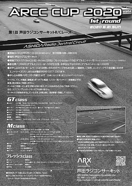 福山のラジコンイベント紹介 芦田ラジコンサーキット ARCC CUP 2020 第1回R/Cレース開催のお知らせ