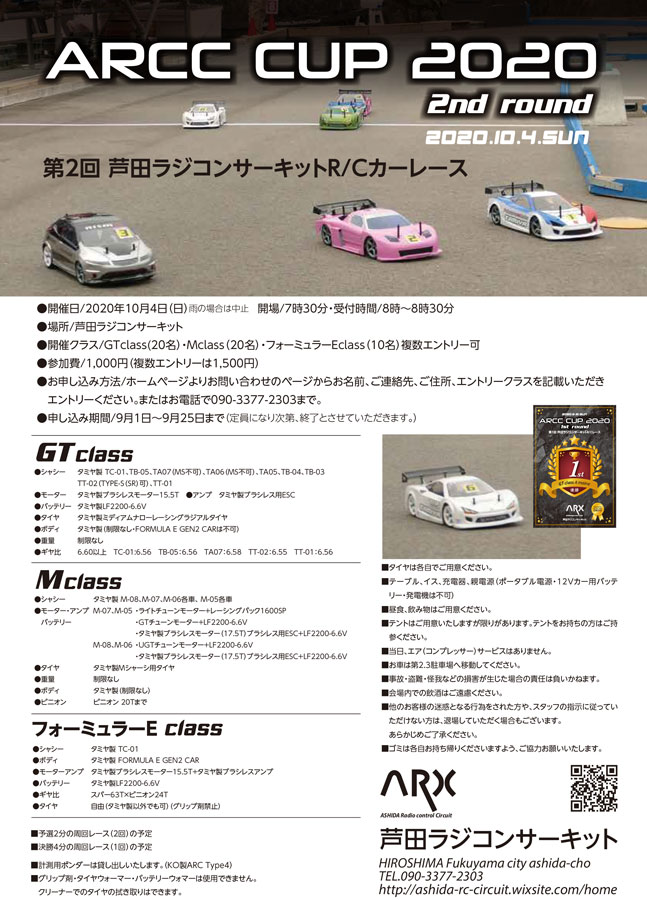 ARCC CUP 2020 第2回R/Cカーレース
