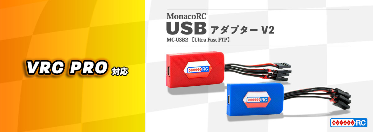 モナコRC USBアダプターV2 【Ultra Fast FTP】MC-USB2