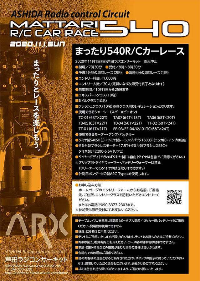 【ARCC 芦田ラジコンサーキット】 まったり540 R/Cカーレース