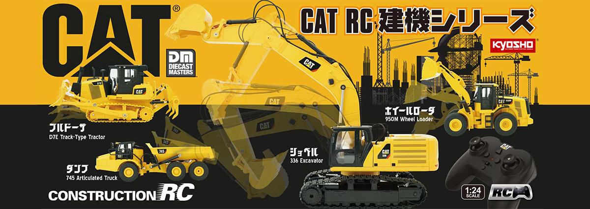 京商 CAT RC 建機シリーズ