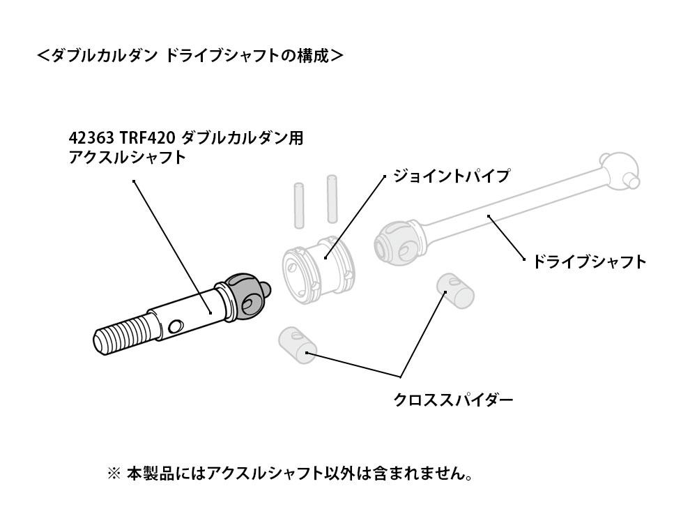 タミヤ TRF420 ダブルカルダン用アクスルシャフト (2本) 42363
