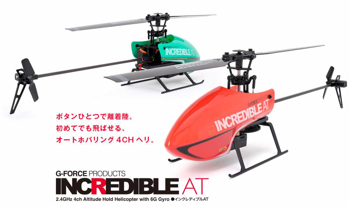 INCREDIBLE AT(Red)RTFセット