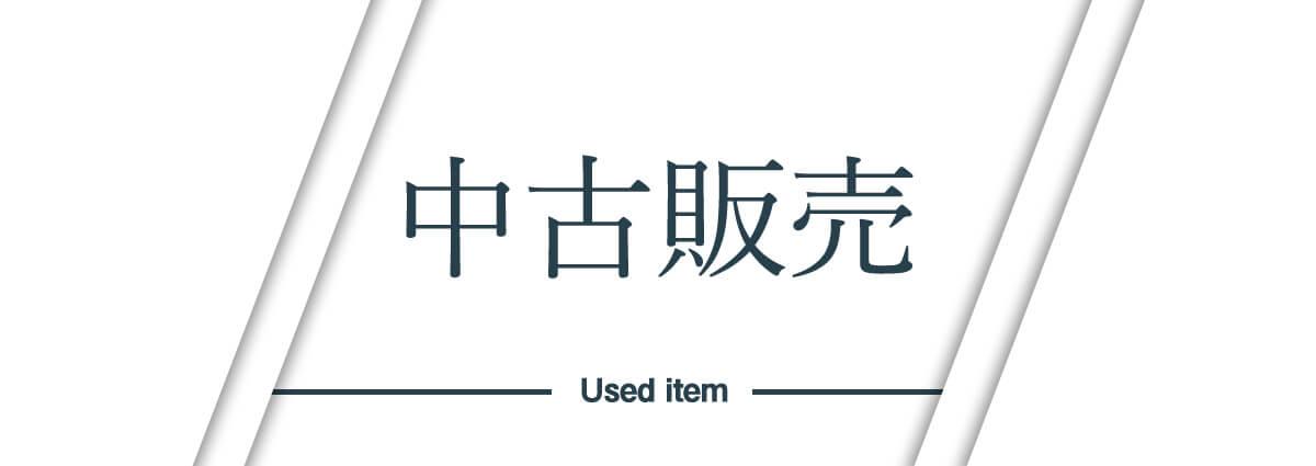 ラジコン【中古販売】
