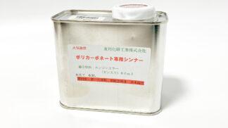 東邦化研 ポリカボネート専用 シンナー (0.5L)