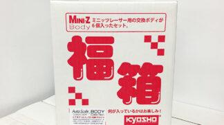 京商 ミニッツオートスケール&ボディコレクション 各3個入り FUK-MZPQ2021