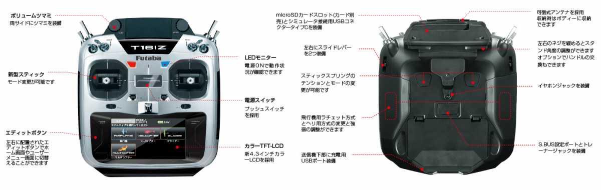 FUTABA 16IZ(16+2-CHANNEL COMPUTER SYSTEMS) ヘリコプター モード1 送信機のみ 00107249-3