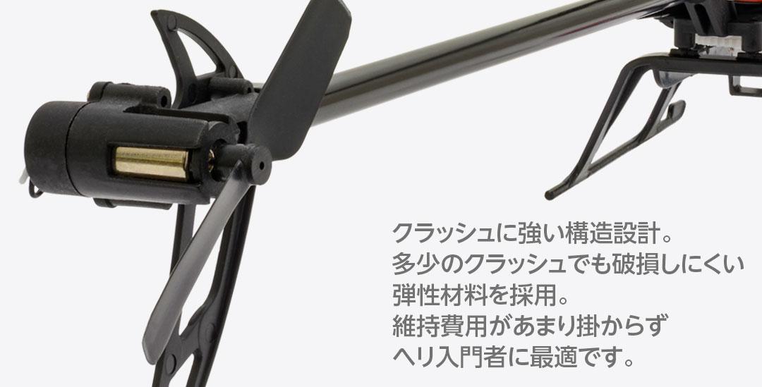 ハイテック 2.4GHz 4ch 高度センサー搭載、フライバーレス固定ピッチヘリコプター GRIFFIN[ グリフォン ]