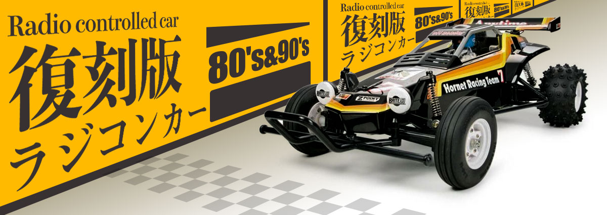 -Radio controlled car- 復刻版 ラジコンカー 80's&90's