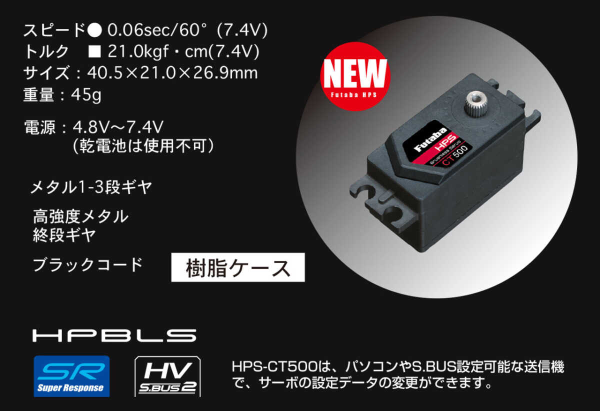 フタバ 1/10カー用ロープロ HPS-CT500 00107251-3
