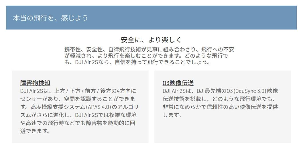 DJI Air 2S Fly More Combo【DJI Care Refresh 1年版+賠償責任保険付】