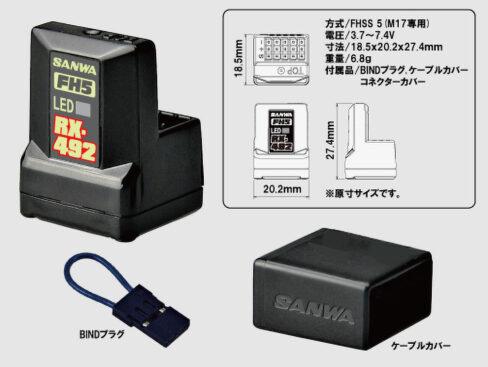 サンワ RX-492 2.4GHz FHSS5U/FHSS5 レシーバー 107A41381A