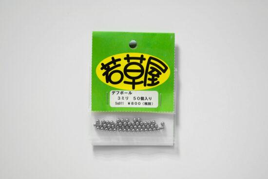 若草屋 デフボール 3mm 50個入り sq011
